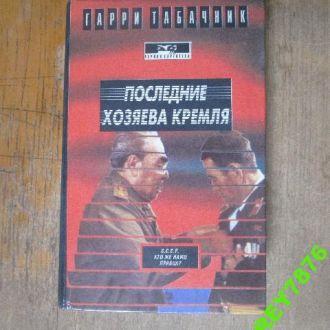 Табачник. Последние хозяева Кремля.