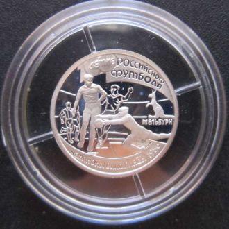 1 руб Россия 1997 футбол олимпиада 1956 серебро