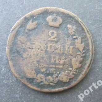 2 копейки Россия 1820?