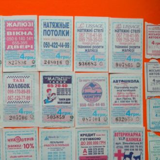 МЕГАЛОТ билет талон Полтава 26 шт. разные