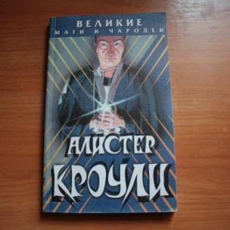 Николай Непомнящий - Алистер Кроули