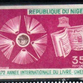 Нигер 1972 Книга ЮНЕСКО б/з  MNH