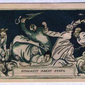Германия нотгельд 75 пфенингов 1921 г