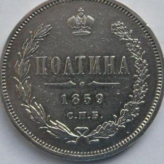 Россия Полтина 1859 г