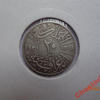 Ирак 20 филс AH1349 (1931) серебро очень редкая