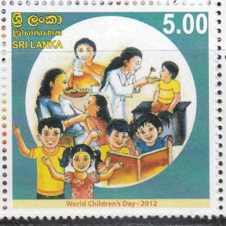Шри-Ланка 2012 ВСЕМИРНЫЙ ДЕНЬ РЕБЁНКА 1 марка**