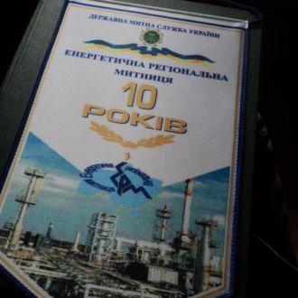Вымпел. Таможня Украины.10 лет Энергет. таможне.
