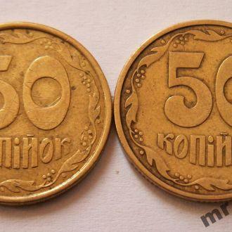 50 коп 1992 г. - 1 АВм и к - Мелкий Крупный гурт
