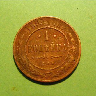 1 копейка 1899 год