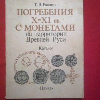 ПОГРЕБЕНИЯ 10-11в.в с МОНЕТАМИ на тер.ДРЕВНЕЙ РУСИ