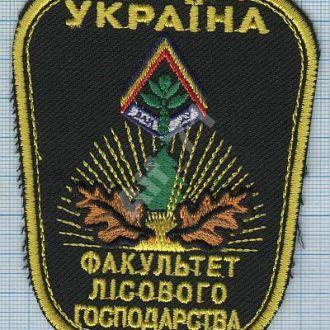 Шеврон Нашивка Охрана леса. Факультет лесного хозяйства. Украина.
