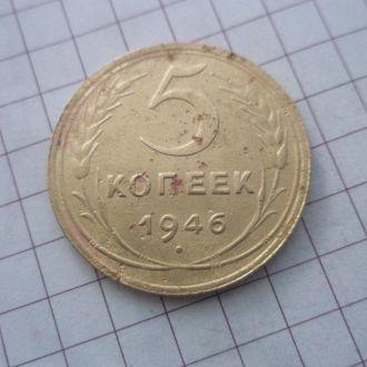 СРСР 1946 рік 5 коп.