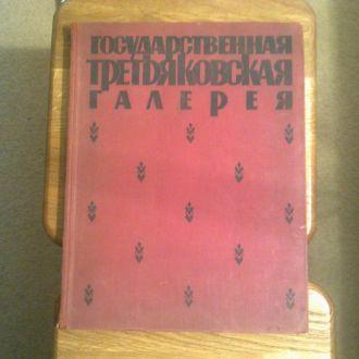 ГОСУДАРСТВЕННАЯ ТРЕТЬЯКОВСКАЯ ГАЛЕРЕЯ Москва 1959г