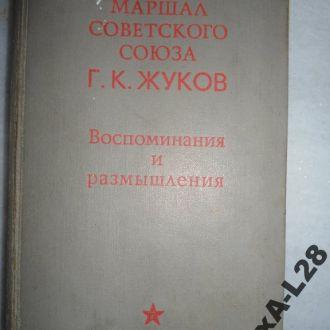 Маршал Жуков - воспоминания и размышления