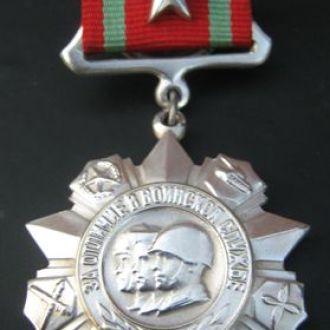 """Медаль """"За отличие в воинской службе"""" 2"""