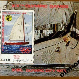 Y.А. R. / Йеменская Арабская Республика яхта - OLM
