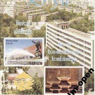Uzbekis / Узбекистан - 50 лет Меткомбинату бл 2008