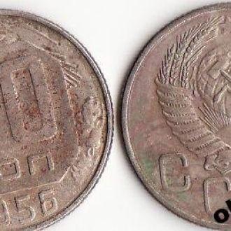 USSR / СССР - 20 Копеек 1956 - G - OLM-OPeN