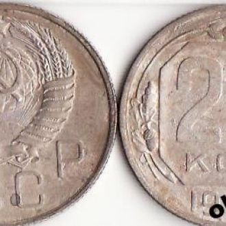 USSR / СССР - 20 Копеек 1957 - F - OLM-OPeN