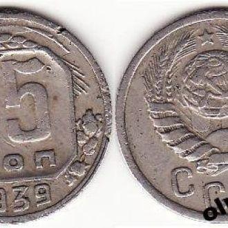 USSR / СССР - 15 Копеек 1939 - VG - OLM-OPeN