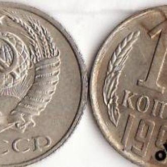 USSR / СССР - 10 Копеек 1990 - VG - OLM-OPeN