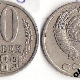USSR / СССР - 10 Копеек 1989 - VG - OLM-OPeN