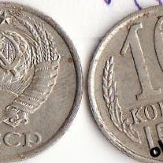 USSR / СССР - 10 Копеек 1983 - VG - OLM-OPeN