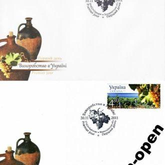 Ukraine/ Украина - КПД Виноделие 2шт 2011 OLM-OPeN
