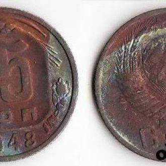 "USSR / СССР - 15 КОпеек 1948 ""О"" G - OLM"