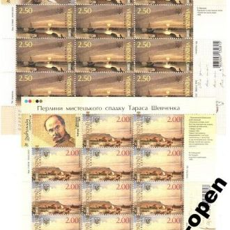 Ukraine / Украина - Шевченко 2мл 2012 OLM-OPeN