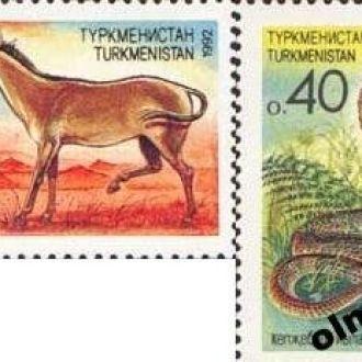 Turkmenistan / Туркменистан - Фауна Азии 2м 1992