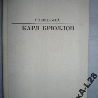 Леонтьева Г. Карл Брюллов