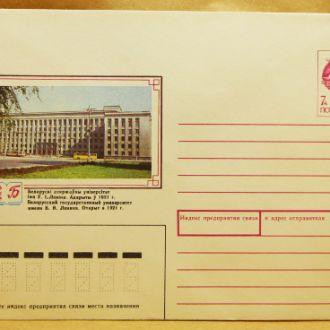 1991. Университет. Минск