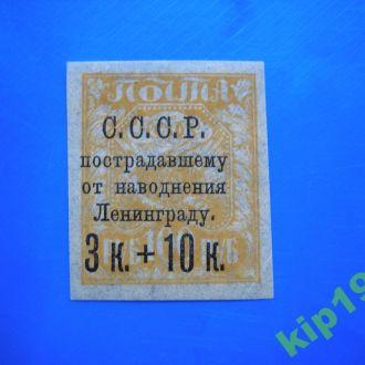 СССР. 1924. В помощь населению Ленинграда. MN