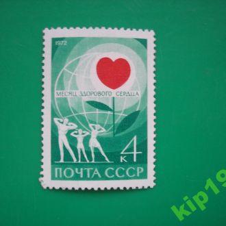 СССР. 1972. Сердце. MNH.