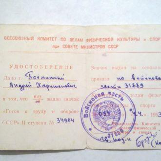 Удостоверение Готов к труду и обор СССР 2ст  1953г