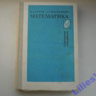МАТЕМАТИКА . Справочные материалы.