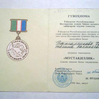 Удостоверение к медали Узбекистан 1сентября 1991г
