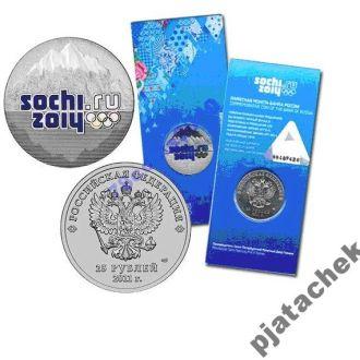 25 рублей Сочи 2014 цветные Горы