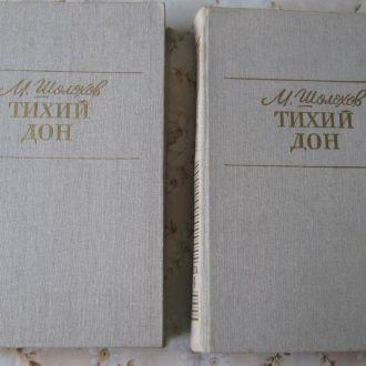 М.Шолохов. Тихий Дон. 2 тома