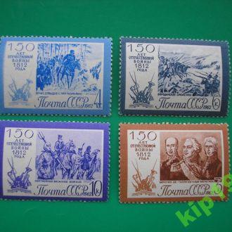 СССР. 1962. 150 лет войны  MNH.