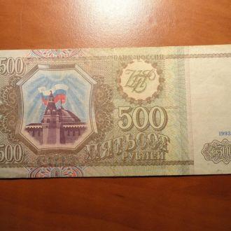 500 рублей 1993 года серия ЬЯ