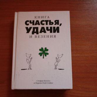 С. Бетхел - Книга Счастья, Удачи и Везения