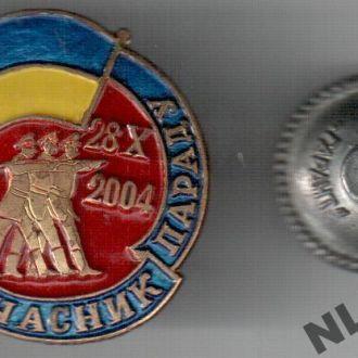 ЗНАК УЧАСНИК ВІЙСЬКОВОГО ПАРАДУ 2004 УКРАИНА МО
