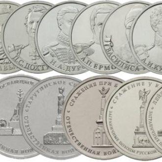Россия 10-2-5  рублей 2012 НАБОР БОРОДИНО 28 монет