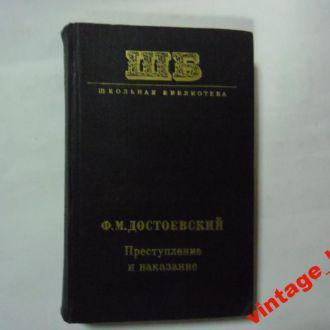 Ф.М.Достоевский Преступление и наказание 1972 .2