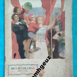 Журнал Мурзилка. №5, 1956 г.