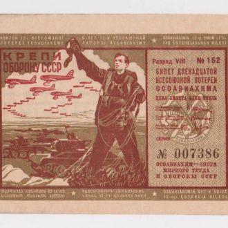 БИЛЕТ 12 ЛОТЕРЕИ ОСОАВИАХИМ = 1 руб. = 1937 г.