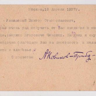 АВТОГРАФ -А.С.НОВИКОВ-ПРИБОЙ = ПОЧТ.КАРТОЧКА 1937