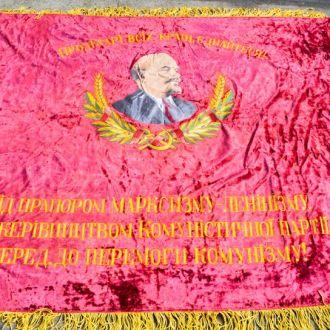 Флаг. Знамя. Ленин. Бархат. СССР